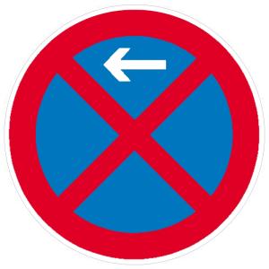 Verkehrsschild, Absolutes Haltverbot Anfang oder Ende (Maße Ø: 315 mm (Art.Nr.: 11.5672))