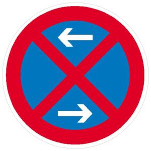Verkehrsschild, Absolutes Haltverbot, Mitte (Maße Ø/Material: 315 mm / Alu, geprägt (Art.Nr.: 11.5677))